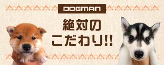 DOG MAN 絶対のこだわり!!